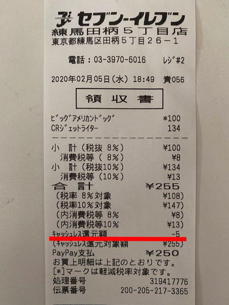 キャッシュ レス 還元 消費 税 仕訳